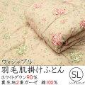 西川リビング羽毛肌掛け布団(ダウンケット)ホワイトダウン90%ORM27シングルサイズ