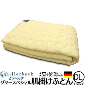送料無料 ビラベック(billerbeck) ゾマースペシャル 羊毛肌掛け布団 (ダブルサイズ)