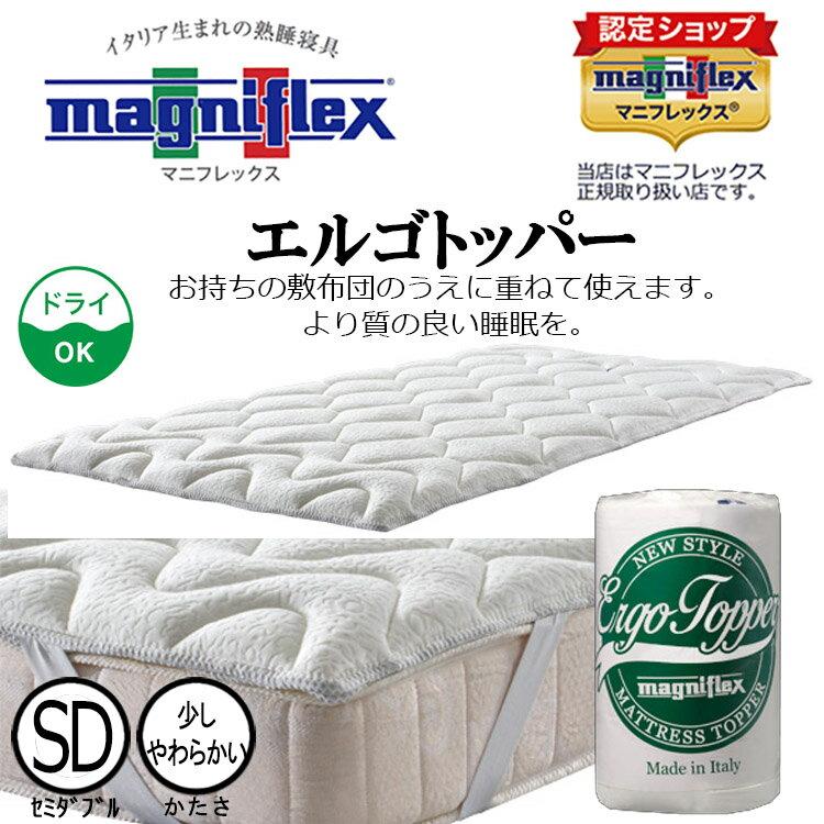 送料無料 マニフレックス(magniflex) エルゴトッパー セミダブルサイズ