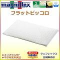 送料無料マニフレックス枕(magniflex)・フラットピッコロ