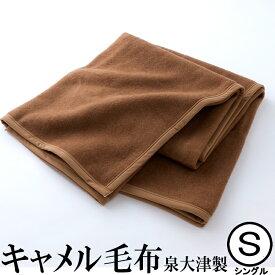 キャメル毛布 シングルサイズ 日本製 1927 泉大津製
