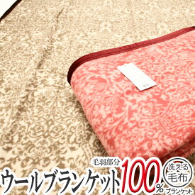 西川 洗えるウールブランケット 毛羽部分ウール100% 日本製 【bolt】シングルサイズ ピンク・ブラウン
