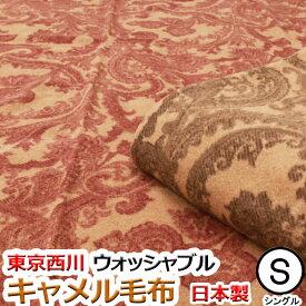 洗えるキャメル毛布 東京西川 日本製 FA7500