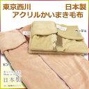 東京西川 かいまき毛布 夜着 アクリル毛布 日本製 無地カラー FM4000