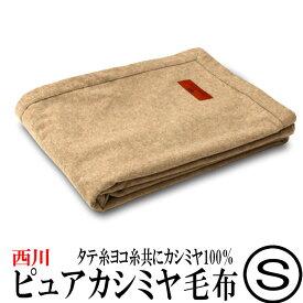 西川毛布 泉大津産 ピュアカシミヤ毛布 シングルサイズ 日本製 FQ2236