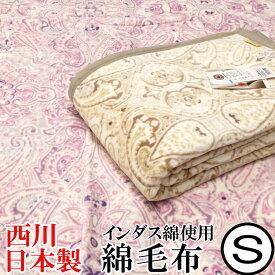 東京西川 インダス綿使用 綿毛布(厚手タイプ)日本製 シングルサイズ 【MD8003F】