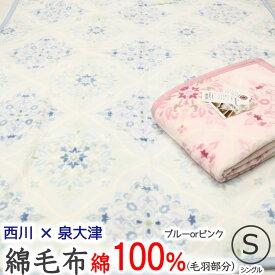 東京西川 インダス綿使用 綿毛布 日本製 シングルサイズ 【MD9001F】ピンク・ブルー