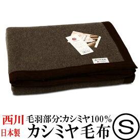 西川毛布 泉大津産カシミヤ毛布 シングルサイズ 日本製 毛羽部分カシミヤ100% MD9096F