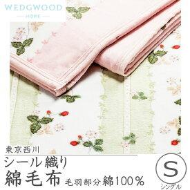 東京西川 ウェッジウッド シール織り綿毛布 毛羽部分:綿100% 日本製 シングルサイズ 【WW7620】ピンク・グリーン