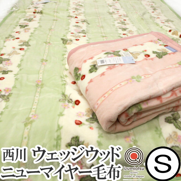 東京西川 ウェッジウッド wedgwood アクリルニューマイヤー毛布 シングルサイズ 日本製 WW7620
