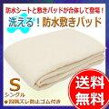 洗える防水敷きパッドシングルサイズKWPD20510