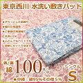 東京西川水洗いキルト敷パッドシーツシングルサイズPI6130
