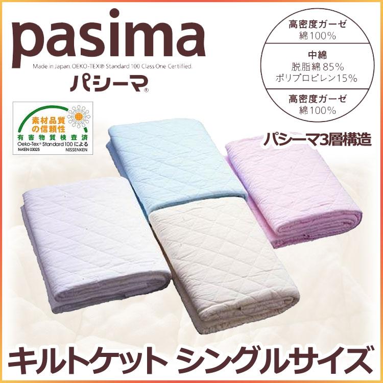 パシーマ キルトケット シングルサイズ