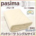 パシーマパッドシーツシングルサイズ旧品名サニセーフ
