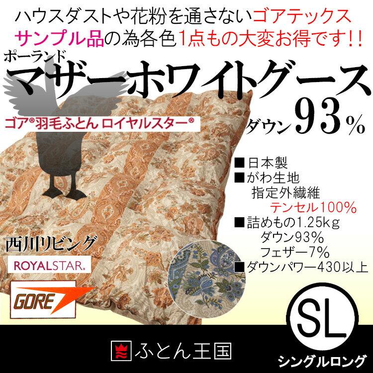 西川 羽毛布団 西川リビング マザーグースダウン93% A458ゴアテックス(シングルロングサイズ)ロイヤルスター