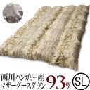西川リビング 羽毛布団 ハンガリー産 マザーグース ダウン93%羽毛布団 T112 シングルロングサイズ