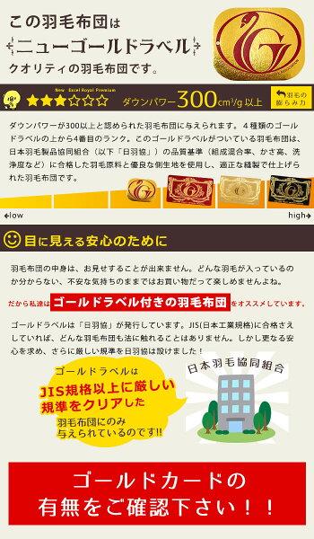 羽毛布団シングル日本製シルバーダックダウン85%1.0kgシングルロング150×210国産ニューゴールドラベル国内パワーアップ加工送料無料【um17】