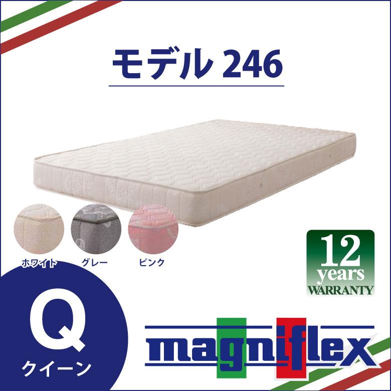 マニフレックス モデル246 クィーンサイズ カラー:ホワイト 高反発 マットレス 送料無料 正規品 長期保証書付き ベッド マットレス クイーンサイズ magniflex