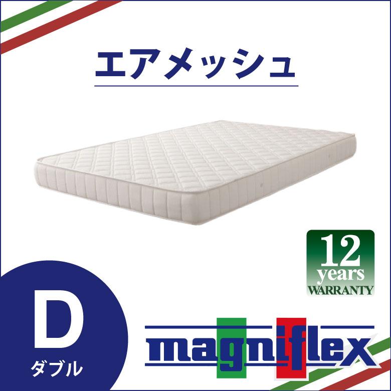 マニフレックス 高反発マットレス エアメッシュ ダブルサイズ 長期保証付 ベッドマットレスタイプ magniflex