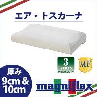 【magniflex】マニフレックスエア・トスカーナマニフレックス枕長期3年保証送料無料