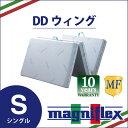 マニフレックス 高反発三つ折りマットレス DDウィング シングルサイズ magniflex DDウイング
