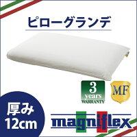 【magniflex】マニフレックスピローグランデ【送料無料】