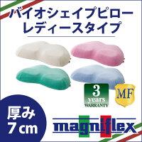 【magniflex】マニフレックスバイオシェイプまくらレディースタイプ【kdsm】【w4】【送料無料】高反発