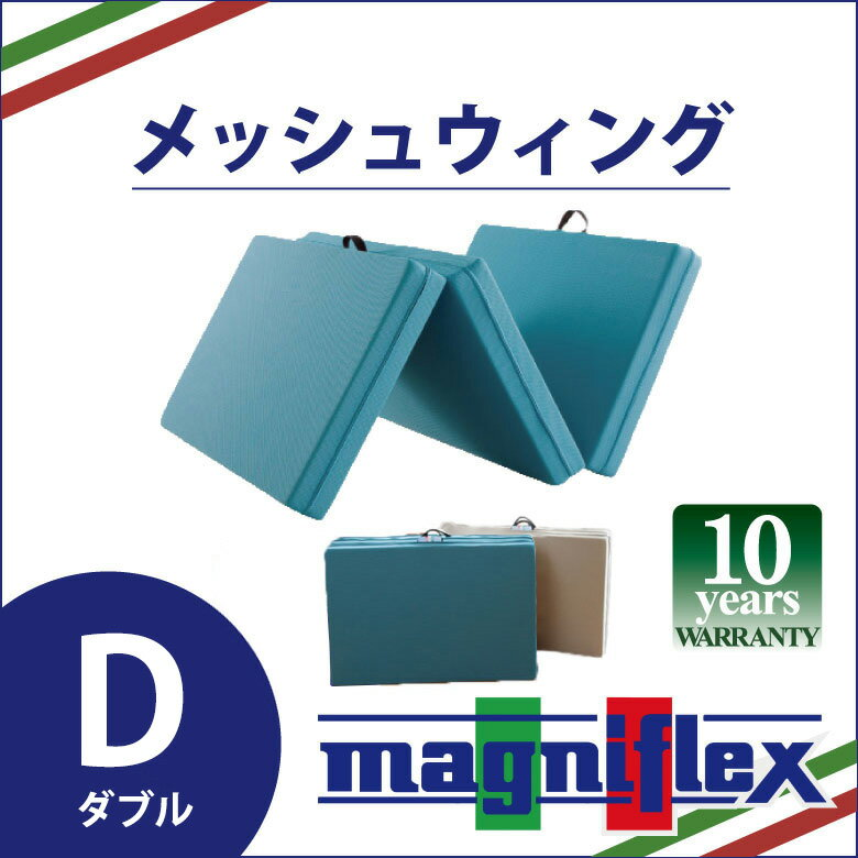 マニフレックス 三つ折り高反発マットレス メッシュウィング ダブルサイズ 三つ折りマットレス メッシュウイング メッシュ・ウィング magniflex