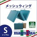 マニフレックス 高反発マットレス メッシュウィング シングル 三つ折り メッシュウイング 送料無料 正規品 10年保証 あす楽対応 magniflex