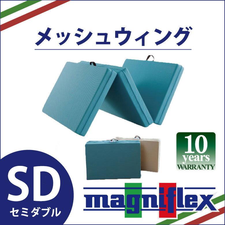 マニフレックス 三つ折り高反発マットレス メッシュウィング セミダブルサイズ 三つ折りマットレス メッシュウイング メッシュ・ウィング magniflex