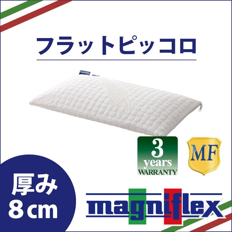 マニフレックス 高反発枕 フラットピッコロ (60x34x8cm) 【送料・代引き手数料無料】 magniflex