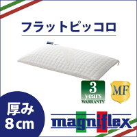 【magniflex】マニフレックスFLATPICCOLOフラットピッコロマニフレックス枕