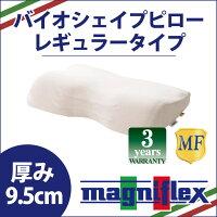 【magniflex】マニフレックスバイオシェイプまくらレギュラータイプバイオシェイプピロー【送料無料】【あす楽対応】