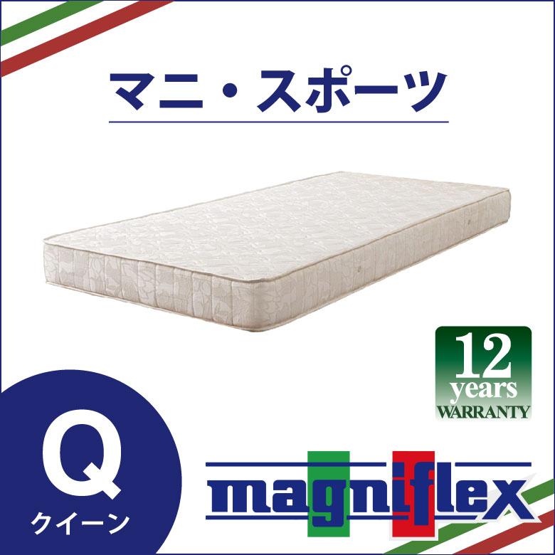 マニフレックス 高反発マットレス マニスポーツ クイーンサイズ 長期保証書付き magniflex