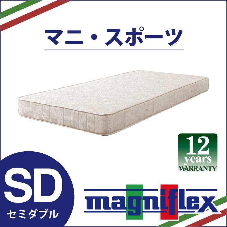 マニフレックス 高反発マットレス マニスポーツ セミダブルサイズ 長期保証書付き magniflex