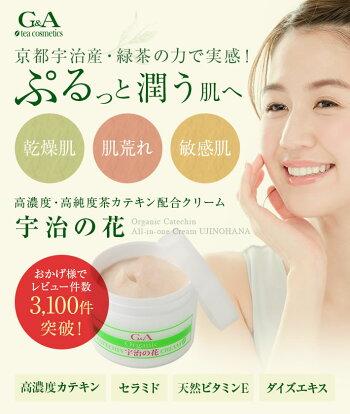京都宇治の緑茶の力で実感ぷるっと潤う肌へアトピー