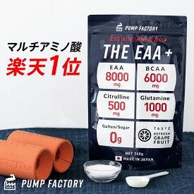 【日本製・国内精製・臭みゼロ】パンプファクトリー EAA PUMP FACTORY THE EAA+ 240g シトルリン グルタミン BCAA 必須アミノ酸 シュガーフリー グルテンフリー 国産サプリメント
