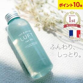 【サロン品質】LUFT ルフト ヘアオイル 洗い流さない トリートメント ケア デザインオイル 120mL 濡れ髪アウトバス ヘアトリートメント