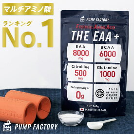 【お一人様3つまで・臭みゼロ】 EAA 8000mg配合 アミノ酸 サプリ パンプファクトリー PUMP FACTORY THE EAA+ 240g 黄金比 BCAA + シトルリン グルタミン 必須アミノ酸 シュガーフリー グルテンフリー 国産