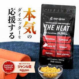 【 燃焼系 強力 ダイエット サプリ 】PUMP FACTORY パンプファクトリーTHE HEAT240粒 約30日用 タウリン カルニチン 強カフェイン シトルリン ビタミンB1 脂肪燃焼 系 サプリメント