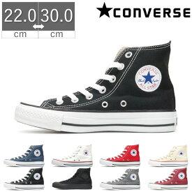【今だけポイント12倍】【全国送料無料・交換無料】コンバース CONVERSE キャンバス オールスター ハイカット CANVAS ALL STAR HI レディース メンズ ウィメンズ 靴 シューズ