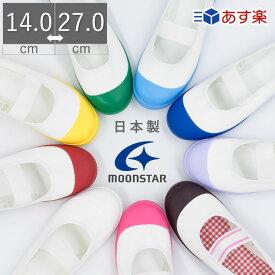 上履き 上靴 日本製 ムーンスター moonstar バイオアルファS BIOALPHAS 14 15 16 17 18 19 20 21 21.5 22 22.5 23 23.5 24 24.5 25 25.5 26 26.5 27 子供 男の子 女の子 キッズ ジュニア