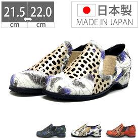 【50%OFF】 日本製 パンチングデザインと華やかな色あいが特徴的 マジックテープ 21.5 22