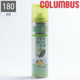インソール 中敷き コロンブス 消臭スプレー 除菌スプレー オドクリーン グレープフルーツ 180ml 消臭 除菌