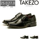 TAKEZO タケゾー メンズビジネスシューズ ビジネスシーンに必要な防水 防滑 防臭効果 25 25.5 26 26.5 27 男性 紳士靴