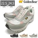 【10%OFF】 レディーススニーカー Golden Bear ゴールデンベア スリッポン(GB326) 22.5 23 23.5 24 24.5