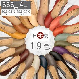 パンプス フラット ローヒール ぺたんこ 幅広 柔らかい 日本製 フラットシューズ 柔らかい 歩きやすい 通勤 オフィス 旅行 小さいサイズ 大きいサイズ カラバリ ラウンドトゥ レディース カジュアル 運転 普段履き おしゃれ SSS 4L 20.5cm 26.0cm