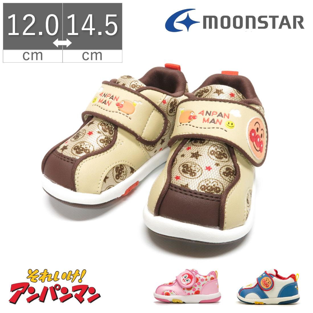 【全国送料無料】【10%OFF】 ムーンスター moonstar アンパンマン キャラクター キッズ ベビー スニーカー APM-B08 12 12.5 13 13.5 14 14.5 (子供靴)運動靴 子供靴 つま先ゆったり 軽量