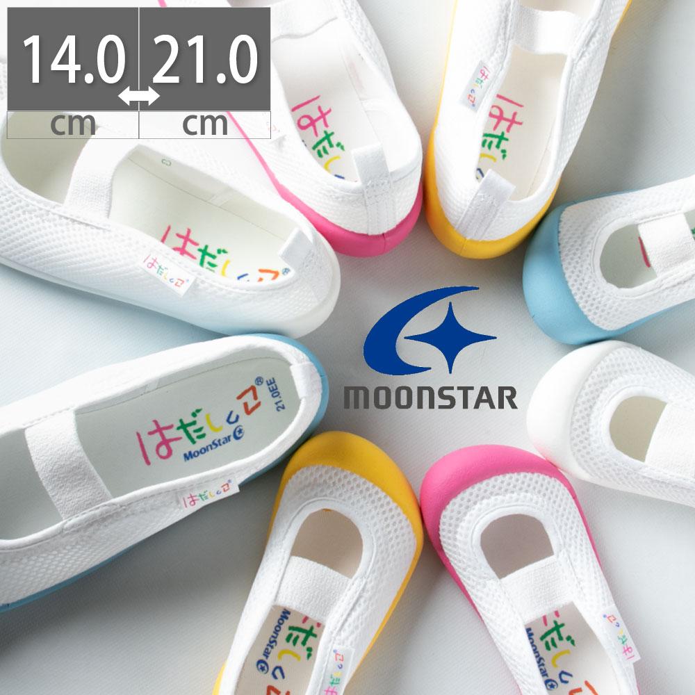 【全国送料無料】 ムーンスター Moonstar hadashi01 上靴 上履き ジュニア 靴 14 14.5 15 15.5 16 16.5 17 17.5 18 18.5 19 19.5 20 20.5 21 フットプレイス ギャラリー