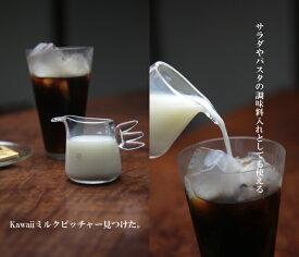 ミルクピッチャーミルクピッチャー・ガラス製キッチン雑貨・調味料入れ・通販・販売
